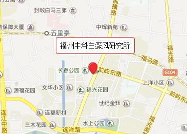 福州中科白癜风研究所.jpg